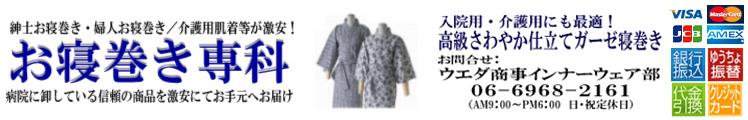 お寝巻き専科-寝巻き浴衣が激安!寝巻き浴衣は入院介護着にも最適